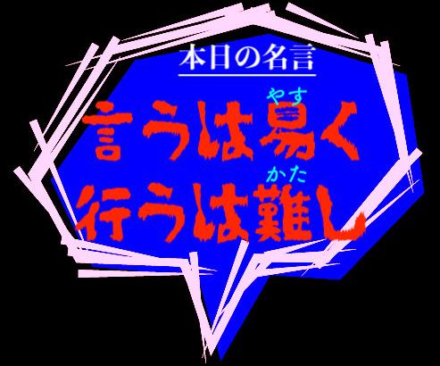 【本日の名言】言うは易く行うは難し by桓寛(かんかん)出典の『塩鉄論』とは?意味・解釈・教訓は?