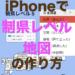 【制県マップの作り方】iPhoneユーザーが制県レベルマップを作る方法 画像保存まで超簡単手順